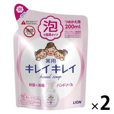 キレイキレイ 薬用 ハンドソープ 泡 シトラスフルーティの香り 詰め替え200ml 1セット 2個入 殺菌 保湿 ライオン