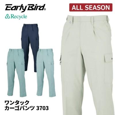 エコ 作業ズボン メンズ 秋冬 シワになりにくい 静電気帯電防止 カーゴパンツ 作業服 作業着 ビッグボーン 3703