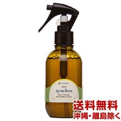 ∴∵【送料無料】アマトラ クゥオ シンクロ 洗い流さないトリートメント 150ml /QUO/synchro/Amatora