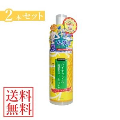 パイナップル豆乳ローション TP-02 200ml 2本セット (全国一律送料無料) 除毛 ムダ毛対策 男女兼用 パイナップル 豆乳 保湿 腕 ワキ 脚
