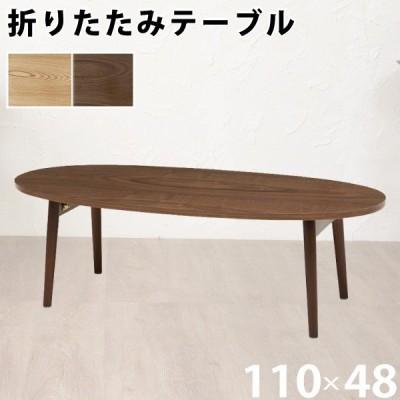 センターテーブル 折りたたみ式 楕円型 幅110cm ブラウン 天然木 テーブル ローテーブル リビングテーブル オバール 作業机 学習机 折れ脚テーブル 代引不可