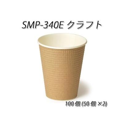 業務用 紙コップ  ホット用 断熱性エンボスカップ SMP-340Eクラフト (50個×2p 100個)