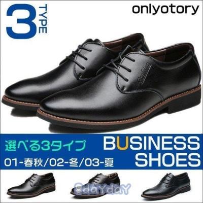[2色x3タイプ]ビジネスシューズ メンズ フォーマル 脚長 紳士靴 靴紐タイプ パーティー ストレートチップ Uチップ メンズシューズ