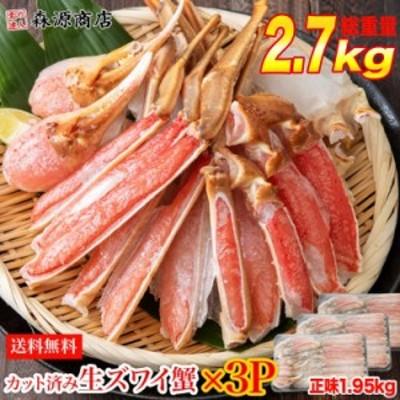 超目玉 かに カット済み 生 本ずわい蟹 総重量2.7kg 正味1.95kg 総重量900g(正味重量650g)x3P 送料無料 のし対応 カニ 蟹 ズワイ お取り