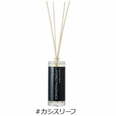 【送料無料】レイヤードフレグランス カシスリーフ ディフューザー 100ml