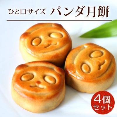 ギフト スイーツ パンダ月餅4個ギフト 個包装 スイーツ お菓子 1000円ポッキリ メール便 セール new