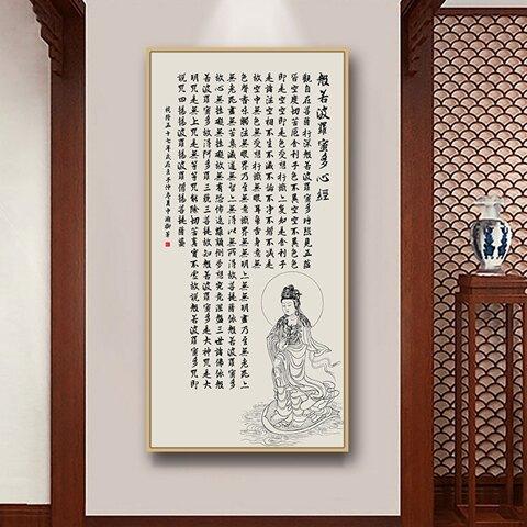 般若波羅蜜多心經掛畫佛經佛教菩薩?意客廳玄關過道牆壁裝飾畫xw 清涼一夏特價