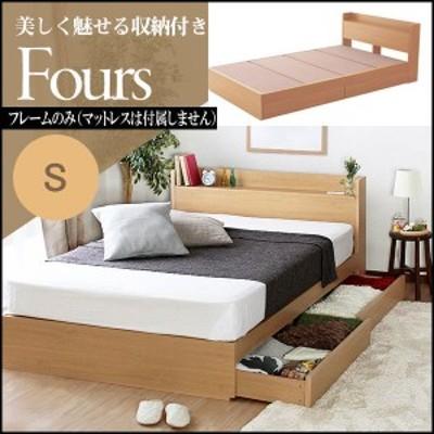 シンプル 棚 コンセント 付き 収納ベッド  シングル  フレームのみ フール 3D おしゃれ 北欧デザイン 送料無料