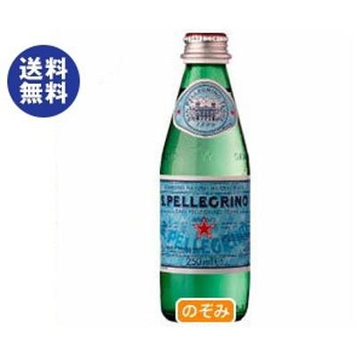 送料無料 サンペレグリノ 250ml瓶×24本入