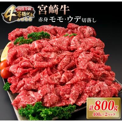 肉≪人気の赤身!!≫宮崎牛赤身モモ・ウデ切落しセット(計800g)