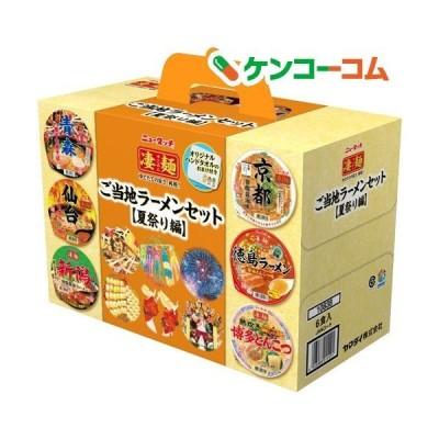 (訳あり)凄麺 ご当地ラーメンセット 夏祭り編 ( 6食入 )/ 凄麺
