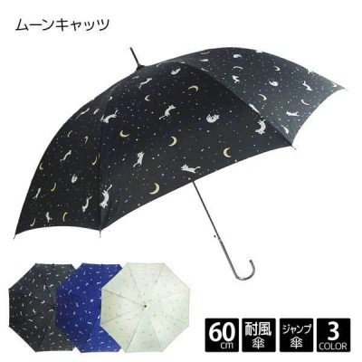 amusant sous la pluie ムーンキャッツ 60cm 耐風 ジャンプ傘 婦人傘 レディス レディース かさ 雨傘 長傘 丈夫 ねこ 猫 キャット cat 星 スター おちょこ グラ