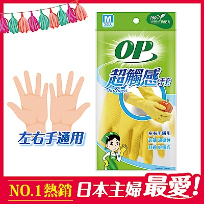 OP 超觸感手套-(M)新包裝