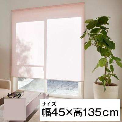 立川機工 ティオリオ ロールスクリーン 遮光2級 45×135 ピンク メーカー直送