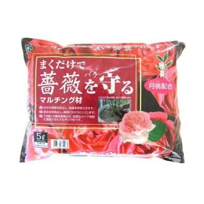 【まくだけでバラを守るマルチング材 】5L 月桃配合