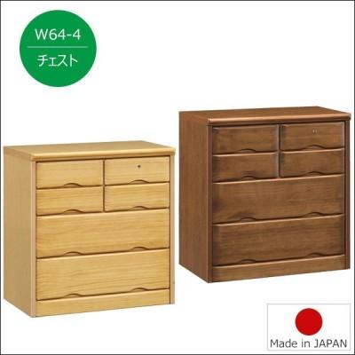 チェスト 木製 ローチェスト 完成品 幅64cm リビング収納 鍵付 収納 日本製 国産 4段