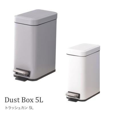 トラッシュカン 5L LFS-232 生ごみ おむつ 耐久性 大容量 アウトドア ダストボックス おしゃれ エコ インテリア キッチン シンプル