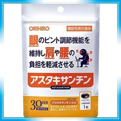 オリヒロ 機能性表示食品アスタキサンチン 30粒
