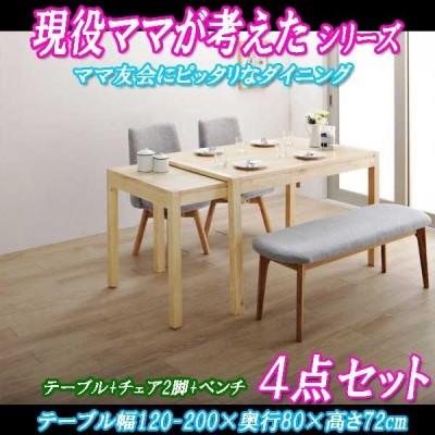 ダイニングテーブルセット 4点 4人用 伸縮式 幅120-200cm 現役ママが考えた
