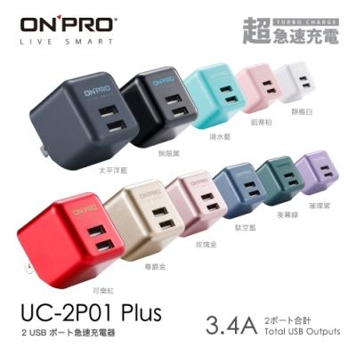 ONPRO UC-2P01 3.4A 第二代Plus版限定色 超急速漾彩充電器