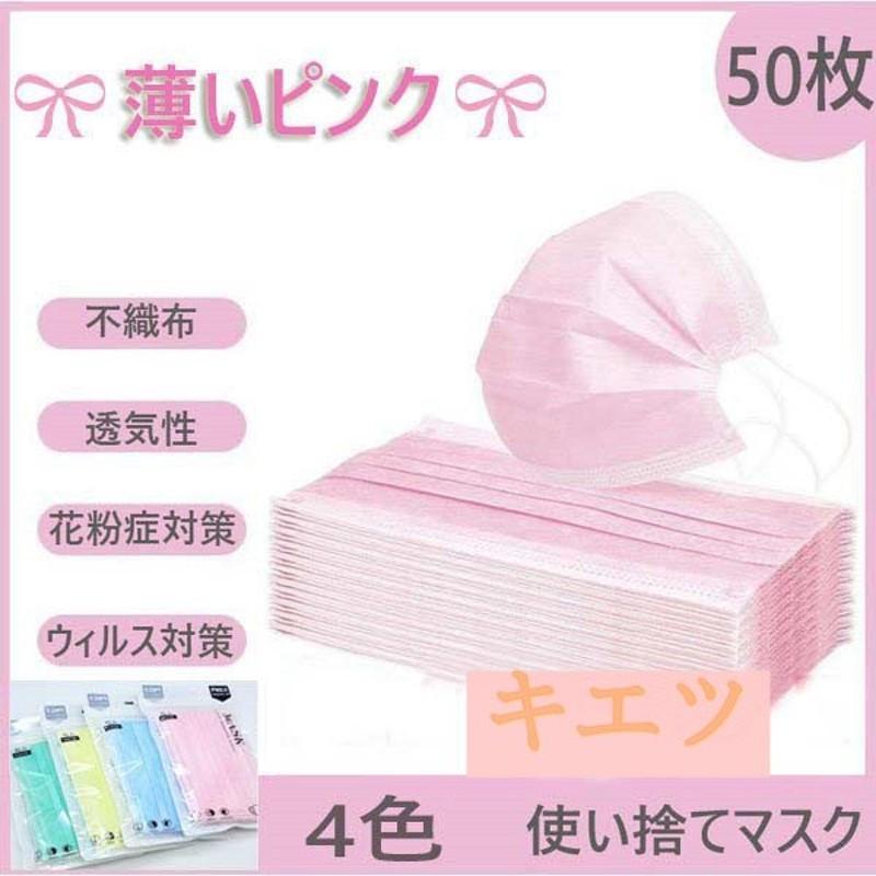 マスク ピンク 【楽天市場】販売再開!数量限定!GW期間も出荷できます。 女性用大人気マスク
