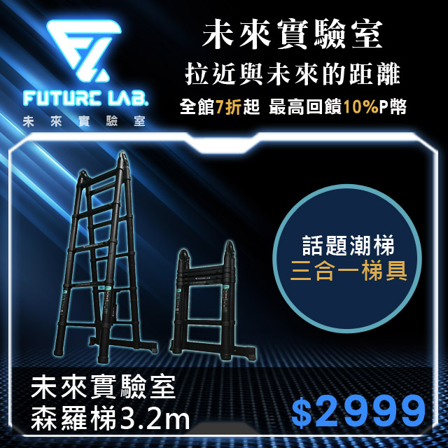 Future Lab. 未來實驗室 SENROLADDER 森羅梯 3.2m