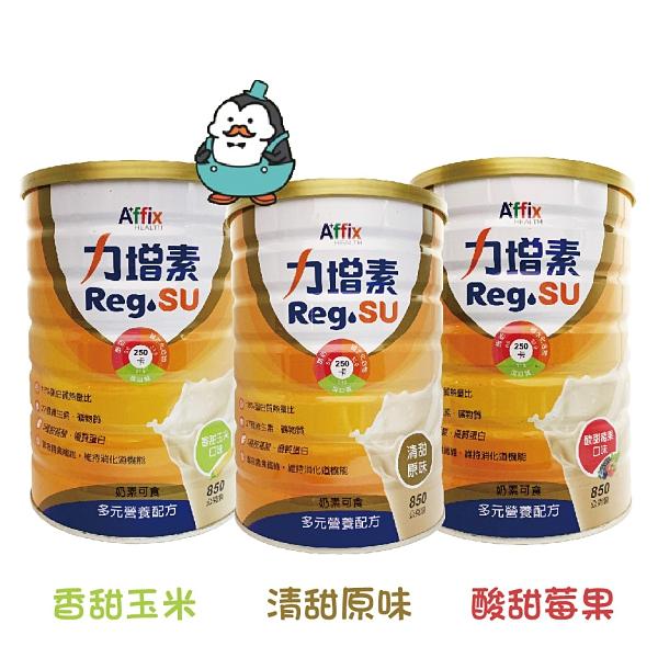 力增素 多元營養配方 850g 清甜原味/香甜玉米/酸甜莓果 : Affix 艾益生