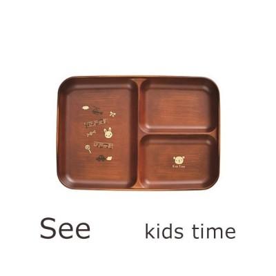 子供用食器 食器 チャイルド キッズ モダン シンプル  おすすめ Kids Time 仕切り皿宮本産業 おしゃれ オシャレ 安い お洒落