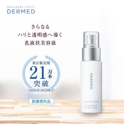 乳液 美容液 薬用 エイジングケア 美白 ホワイトニング デルメッド 40mL