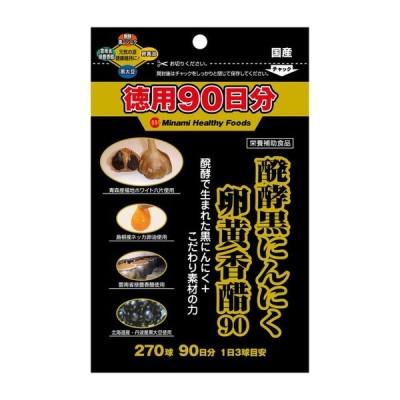 ◆ミナミヘルシーフーズ 醗酵黒にんにく卵黄香醋 90日分 270球