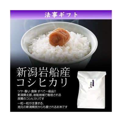 法事ギフト用新潟岩船産コシヒカリ 3kg