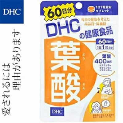葉酸 60粒 【 DHC 】 [ サプリ サプリメント 葉酸 鉄 貧血 妊娠 妊婦 授乳婦 マタニティ ママサプリ おすすめ ]