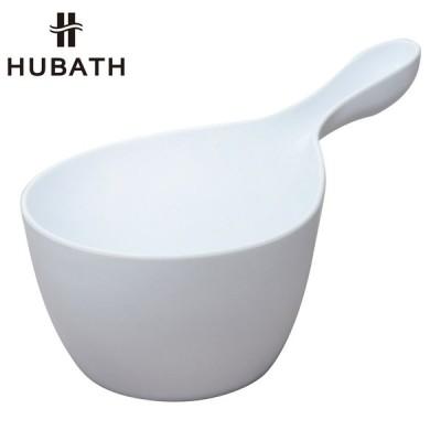 ヒューバス 洗面器 ハンディボール/N ホワイト HU-W 湯桶 風呂桶