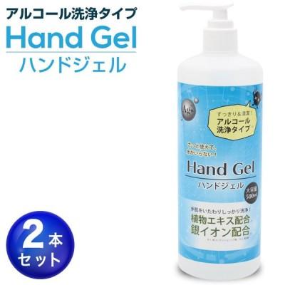 2本セット アルコール ハンドジェル 500ml 手指 アルコールハンドジェル 植物エキス・銀イオン配合 除菌 手指除菌液 日本製 ウィルス対策  衛生商品 在庫あり