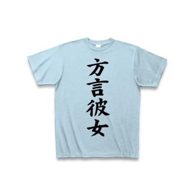 方言彼女 Tシャツ(ライトブルー)