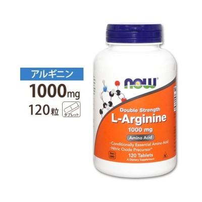 L-アルギニン 1000mg 120粒 NOW Foods ナウフーズ