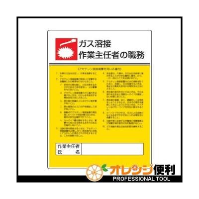 ユニット 作業主任者職務板 ガス溶接アセチレン・エコユニボード・600X450 808-09 【412-6467】