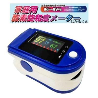 家庭用酸素飽和度メーター はかるくん クリップ式 ウェルネス機器 軽量 コンパクト カラーディスプレイ 健康管理 グローバル・ジャパン