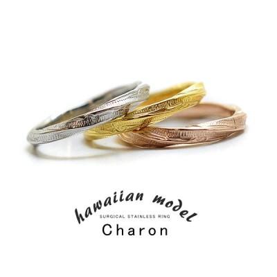 ハワイアンカロン 指輪 ステンレス リング レディース ペアリングに サージカルステンレス シンプル おしゃれ ブランド