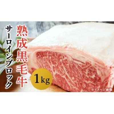 76-47長岡産熟成黒毛牛サーロイン1kgブロック