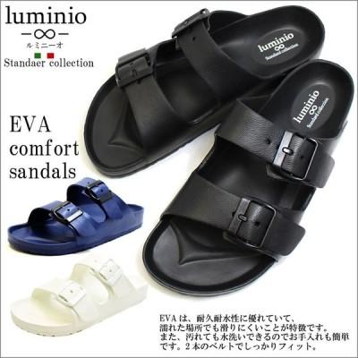 サンダル レディース メンズ コンフォート EVA ホワイト ブラック ネイビー シャワーサンダル luminio ルミニーオ ブランド 2135