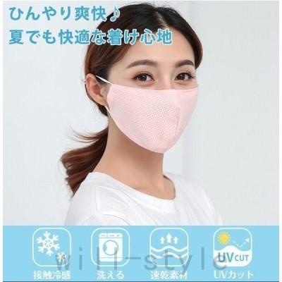 3枚入〜熱中症対策応援価格!ひんやりマスク夏用接触冷感涼しい個包装洗えるUVカット花粉ウィルスPM2.5対策大人クールおしゃれ