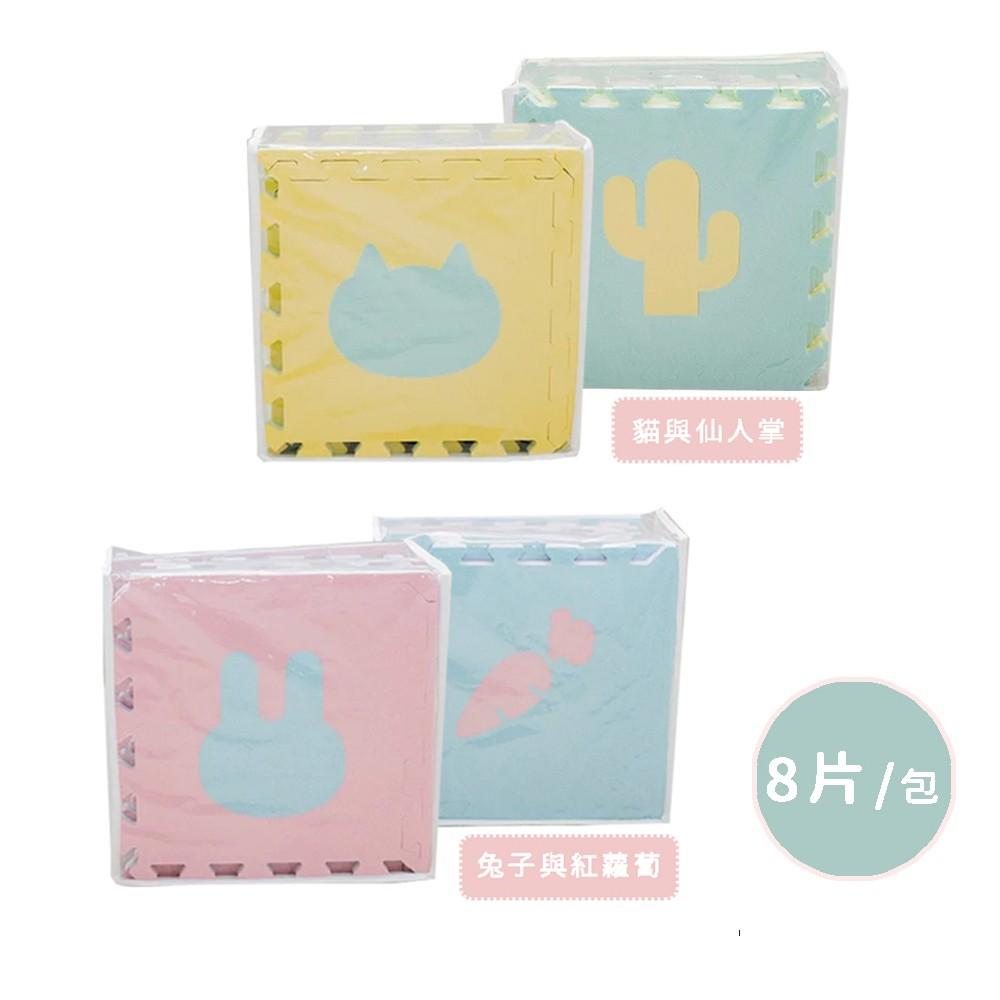 【Pato Pato】 動物巧拼地墊兩款任選|一包8片附邊條 |嬰幼兒專用|超商取貨限一包,兩包以上需宅配|