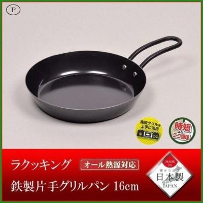 パール金属 HB-372 ラクッキング 鉄製片手グリルパン16cm b03