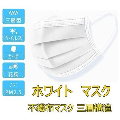 マスク 200枚マスク  在庫有り 短納期 国内発送 使い捨て 3層構造 白マスク PM2.5  普通サイズ ウイルス 花粉対策 使い捨て フェイスマスク ホワイト