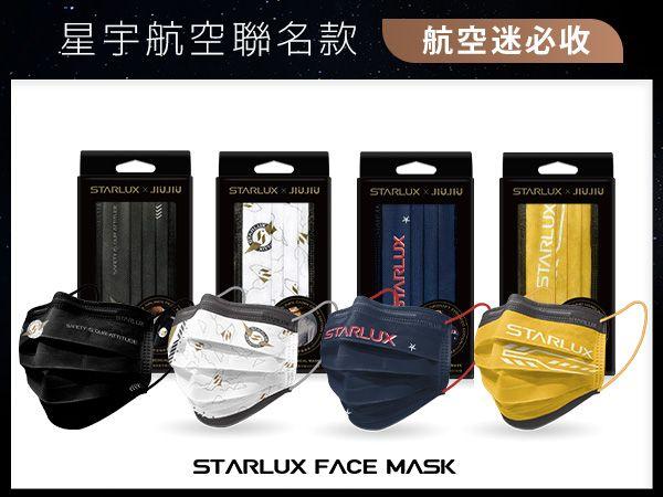 親親 JIUJIU~成人醫用口罩(5入)星宇航空 JX STYLE制服款 款式可選【DS001607】MD雙鋼印