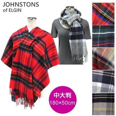 Johnstons ジョンストンズ カシミヤ ストール/マフラー 2way WA000308  中大判 180×50cm 程よいサイズ 特価セール