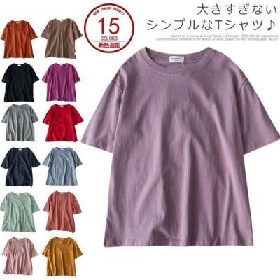 店長おすすめ [15色展開]Tシャツ カットソー レディース 丸首 春夏 トップス 半袖 無地 女子
