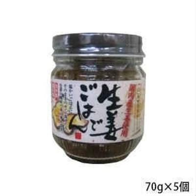 純正食品マルシマ 生姜でごはん 70g×5個 4150(支社倉庫発送品)