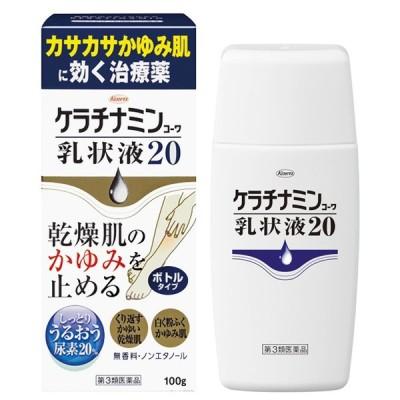 【第3類医薬品】 興和新薬 ケラチナミン コーワ 乳状液20 ボトルタイプ (100g) 乾燥肌のかゆみを止める